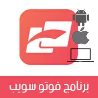 تحميل برنامج فوتو سويب FotoSwipe لتبادل ومشاركة الصور
