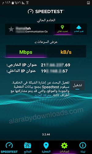تحميل برنامج قياس سرعة الانترنت Speed Test سبيد تست