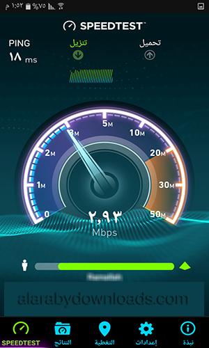 تحميل برنامج قياس سرعة النت Speed Test سبيد تست أحدث اصدار للأندرويد