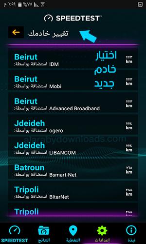 برنامج قياس سرعة الانترنت للجوالSpeed Test عربي مجاني