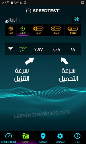 برنامج سبيد تست أحدث اصدار للأندرويد 2018 لقياس سرعة الانترنت