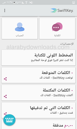 تنزيل لوحة مفاتيح باللغة العربية مجانا لهواتف الأندرويد
