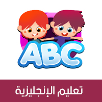 تحميل برامج تعليمية للأطفال الصغار