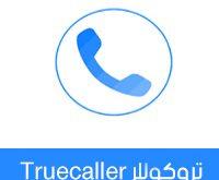 تحميل برنامج truecaller هوية المتصل تروكولر ، تروكولر بريميوم مجانا ، م هو تروكولر ويب ، تنزيل تروكولر للايفون ،استخدام تروكولر اون لاين