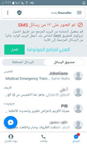 حظر الرسائل المزعجة والمتطفلين باستخدام برنامج معرفة هوية المتصل