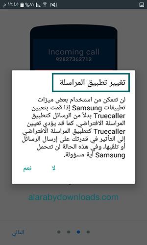 برنامجمعرفة اسم المتصل وكشف جهات الاتصال تروكوللر