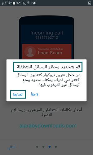 تحميل برنامج truecaller برنامجمعرفة اسم المتصل