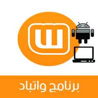 تطبيق النشر الالكتروني للجوال واتباد عربي