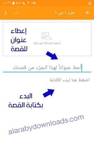 تحميل برنامج الواتباد عربي للموبايل والكمبيوتر