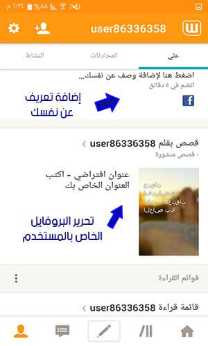 تحميل برنامج الواتباد عربي أحدث اصدار 2018