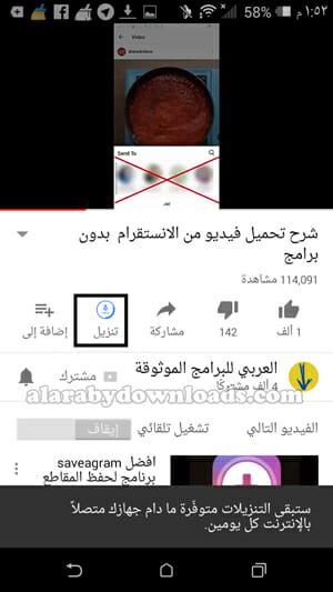 كيفية تنزيل فيديو من اليوتيوب _ كيفية تحميل فيديو من اليوتيوب