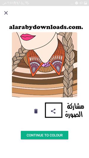 امكانية مشاركة الصور في برنامج كتب تلوين لي للجوال _ تنزيل تطبيق Coloring Book For me