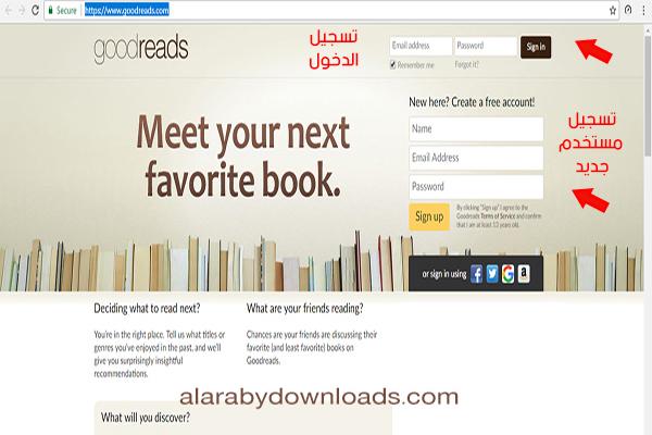 شرح موقع Goodreads مفصل بالصور والخطوات