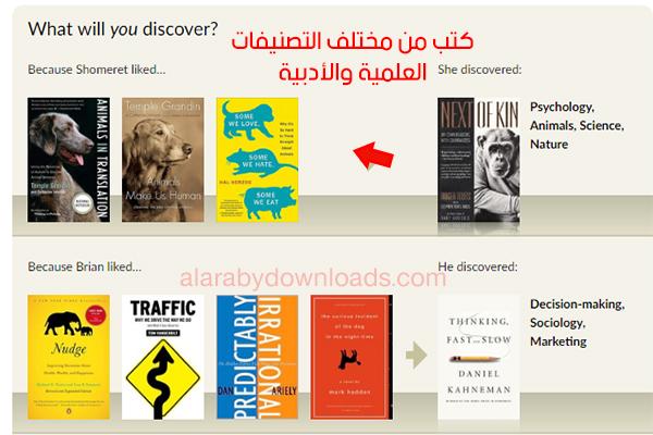 واجهة وشرح موقع Goodreads - طريقة استخدام برنامج جودريدز