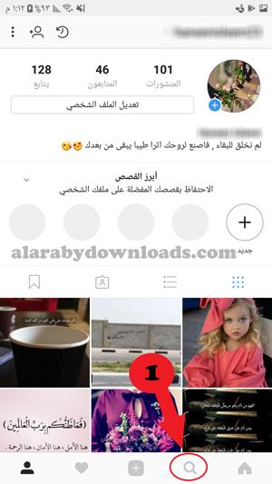 الضغط على علامة البحث في أسفل الصفحة - كيفية البحث في انستقرام عربي