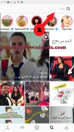 الضغط على مستطيل البحث في أعلى الصفحة _ طريقة البحث في انستقرام عربي