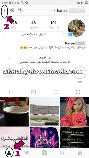 الملف الشخصي في برنامج انستقرام العربي _ طريقة البحث في الانستقرام