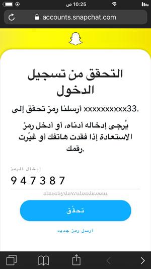 التحقق من تسجيل الدخول في سناب شات