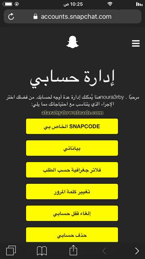 صفحة إدارة حسابي في سناب شات