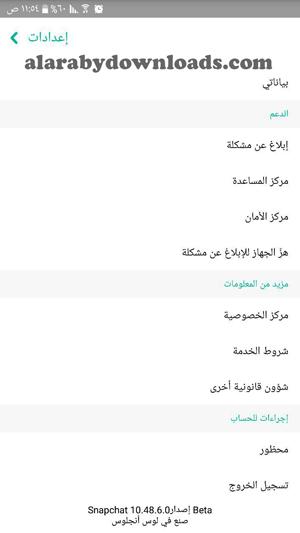 تغيير واجهة الاعدادات في سناب شات اخر اصدار