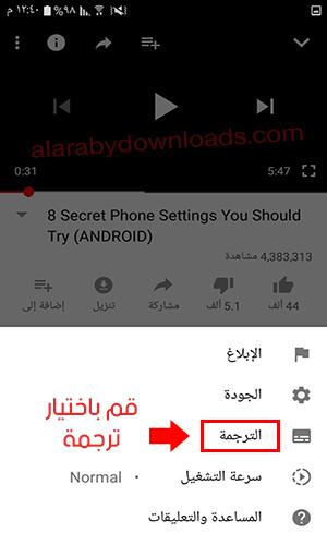 ترجمة فيديوهات اليوتيوب تلقائيا بين اللغات