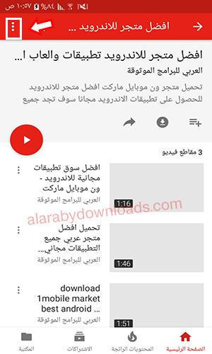 كيفية ترجمة فيديو غير مترجم عبر الموبايل