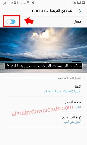ترجمة الفيديو إلى العربية تلقائيا عبر الموبايل
