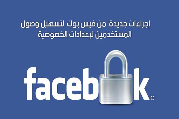 فيس بوك تعلن عن إجراءات جديدة من أجل تسهيل وصول المستخدمين لإعدادات الخصوصية