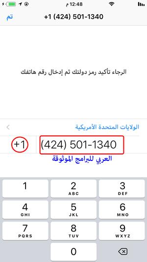 طريقة تفعيل رقم امريكي على الواتس اب للايفون - برنامج يعطيك رقم امريكي للواتس اب للايفون