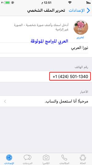 تم تفعيل رقم امريكي على الواتس اب للايفون - الحصول على رقم امريكي للواتس اب للايفون
