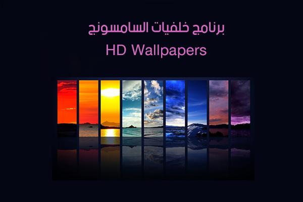 تحميل برنامج خلفيات لموبايل سامسونج 2018 تنزيل اجمل خلفيات HD Wallpapers رابط مباشر