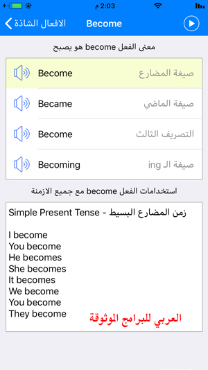 تفاصيل الفعل الشاذ في تطبيق تعلم الانجليزية للايفون - تعلم اللغة الانجليزية مجانا للايفون