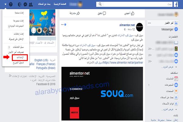 الغاء تنشيط حساب الفيس بوك الخاص بك