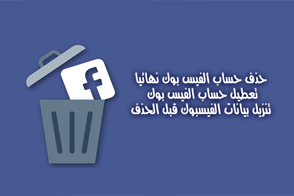 كيف أحذف حساب فيس بوك الخاص بي نهائيا