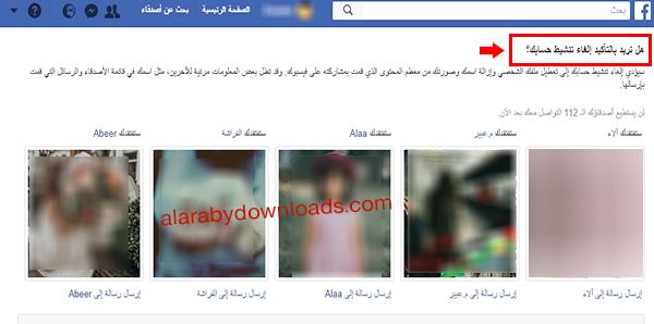 طريقة تعطيل حساب الفيس بوك الخاص بك