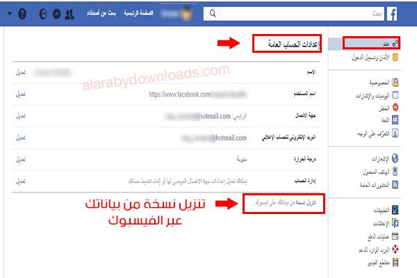 طريقة تنزيل نسخة من بيانات حساب الفيس بوك قبل الحذف