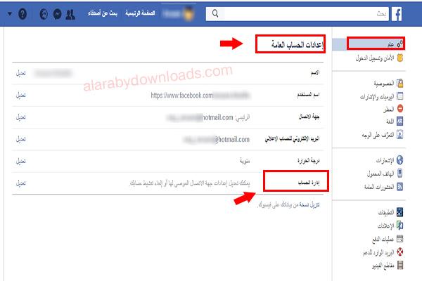 كيفية تعطيل حساب الفيس بوك مؤقتا