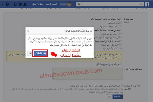 طريقة الغاء تنشيط حساب فيس بوك الخاص بك من خلال الكمبيوتر