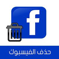كيفية حذف فيسبوك نهائيا وبالكامل