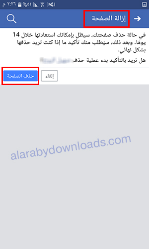 طريقة حذف فيسبوك نهائيا