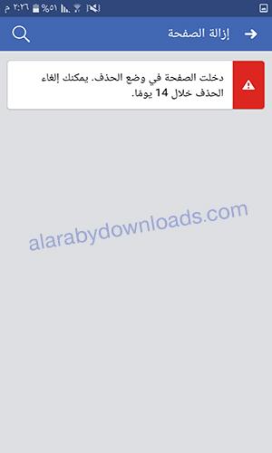 كيفية حذف صفحة فيس بوك الخاصة بك عبر الهاتف