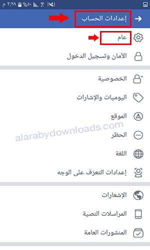 طريقة حذف صفحات فيسبوك نهائيا على الهواتف الذكية