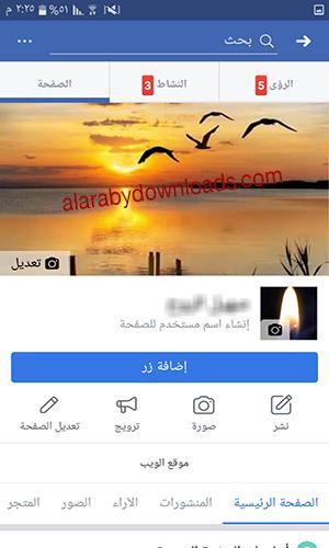 طريقة إزالة صفحة الفيسبوك نهائيا