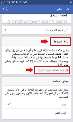 طريقة إزالة الصفحة وحذفها عبر تطبيق الفيسبوك للموبايل