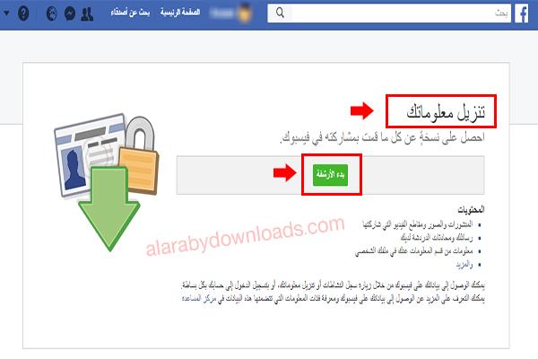 حفظ نسخة احتياطية من بيانات فيس بوك قبل الحذف