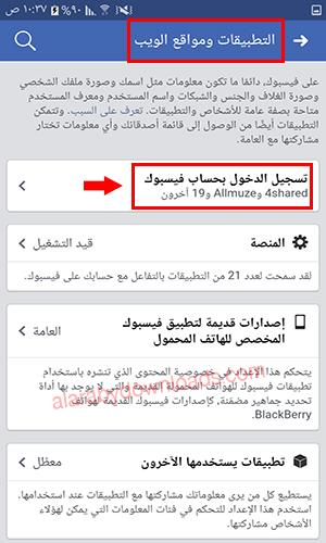 طريقة إيقاف أذونات التطبيقات الخاصة بالفيس بوك