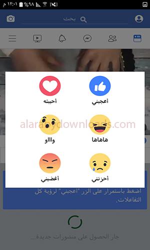 تنزيل فيس بوك لايت Facebook Lite النسخة الخفيفة أحدث اصدار للأندرويد 2019