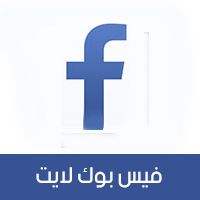تنزيل فيس بوك لايت Facebook Lite النسخة الخفيفة أحدث اصدار للأندرويد 2018