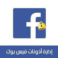 طريقة إيقاف أذونات التطبيقات التي تستخدم فيس بوك عبر الهاتف