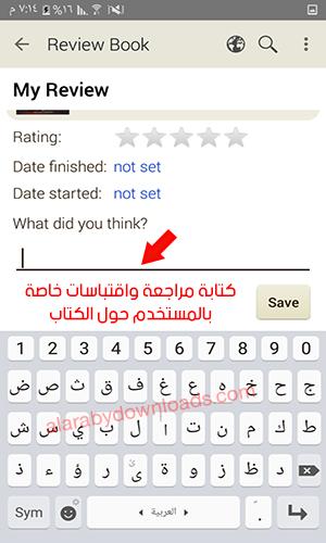 كيف تستخدم برنامج goodreads عربي للموبايل